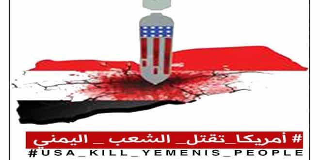 امريكا تقتل الشعب اليمني