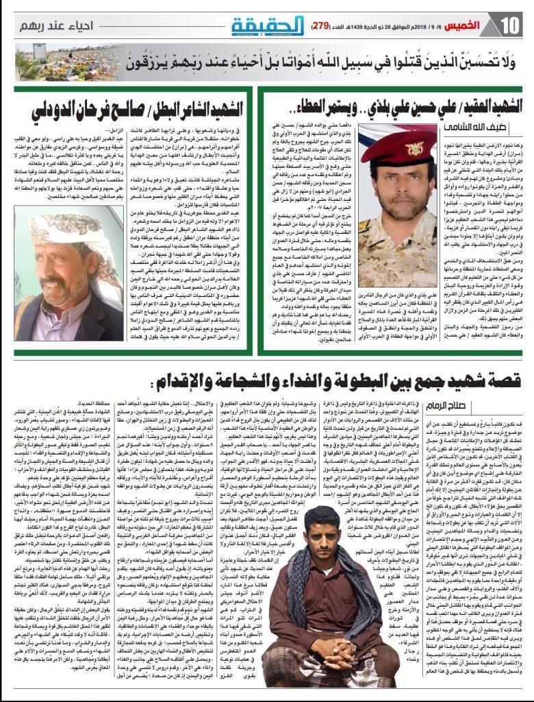 علي حسين الشامي الدبلوماسية pdf